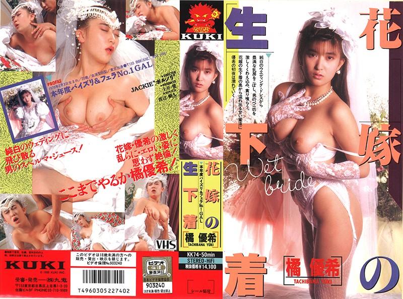 花嫁の生下着 橘優希 パッケージ画像