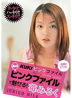 KUKIピンクファイル あのピンクファイルで魅せる! 苺みるく ダウンロード