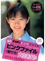 KUKIピンクファイル あのピンクファイルで魅せる! 大空あすか ダウンロード