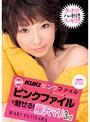 KUKIピンクファイル あのピンクファイルで魅せる! 藤沢マリ 3rd