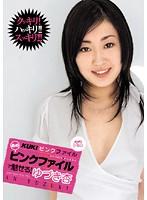 (47kk00154)[KK-154] KUKIピンクファイル あのピンクファイルで魅せる! ゆづき杏 ダウンロード