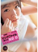 (47kk00170)[KK-170] KUKIピンクファイル あのピンクファイルで魅せる! 佐藤優 ダウンロード