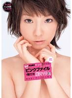 KUKIピンクファイル あのピンクファイルで魅せる! 藤沢マリ 4th ダウンロード