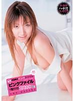 (47kk00179)[KK-179] KUKIピンクファイル あのピンクファイルで魅せる! 真崎あむ 3rd ダウンロード