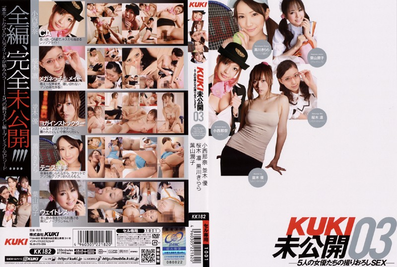 KUKI未公開 03