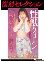 復刻セレクション 性獣クィーン 桜沢奈々子