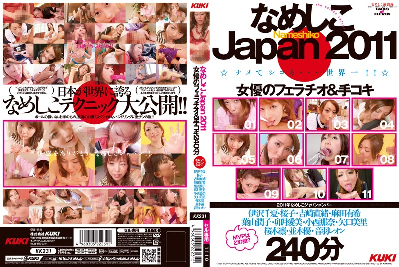 なめしこJAPAN 2011 女優のフェラチオ&手コキ 240分