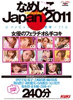 (47kk00231)[KK-231] なめしこJAPAN 2011 女優のフェラチオ&手コキ 240分 ダウンロード