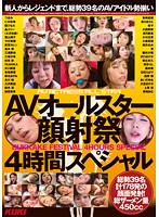(47kk00236)[KK-236] AVオールスター顔射祭 4時間スペシャル ダウンロード