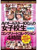 AVオールスター100人の女子校生制服別コンプリートコレクション 4時間 ダウンロード