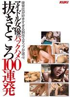 (47kk00267)[KK-267] 後背位が好きすぎる制作スタッフが選ぶ、アイドル女優のバックハメ抜きどころ100連発 ダウンロード