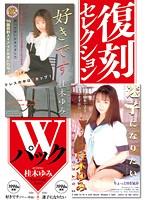 (47kk00277)[KK-277] 復刻セレクション Wパック 好きです(デビュー作品) & 迷子になりたい 桂木ゆみ ダウンロード