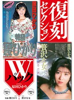 (47kk00289)[KK-289] 復刻セレクション Wパック 特級 腰ひかり&贅沢な女 原田ひかり ダウンロード