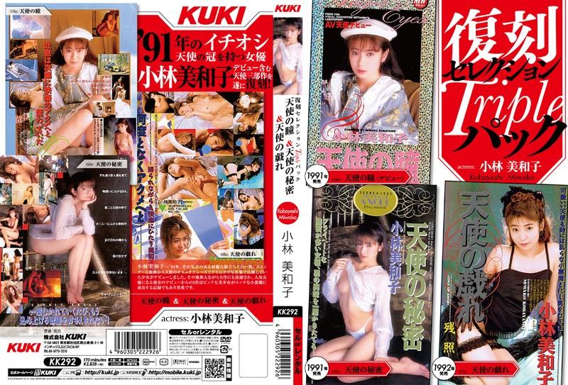 復刻セレクション Tripleパック 天使の瞳(デビュー作)&天使の秘密&天使の戯れ 小林美和子