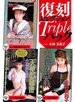 (47kk00292)[KK-292] 復刻セレクション Tripleパック 天使の瞳(デビュー作)&天使の秘密&天使の戯れ 小林美和子 ダウンロード
