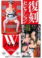 復刻セレクション Wパック 南極2号 & AVアイドル悪女物語 日吉亜衣 ダウンロード