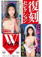 「復刻セレクション Wパック ベイビーフェイス & 花嫁の生下着6 可愛ゆう」のパッケージ画像