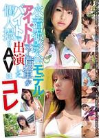 (47kk00312)[KK-312] 水着撮影会モデルのアイドル予備軍がバイトで出演した個人撮りAVはコレ ダウンロード