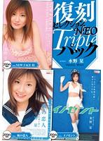 復刻セレクションNEO トリプルパック NEW FACE41 & 風の恋人 & イノセント 水野栞 ダウンロード