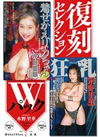 (47kk00326)[KK-326] 復刻セレクション Wパック 着せかえリカちゃん & 狂乳 水野里華 ダウンロード