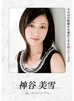 THEコレクターズアイテム 神谷美雪