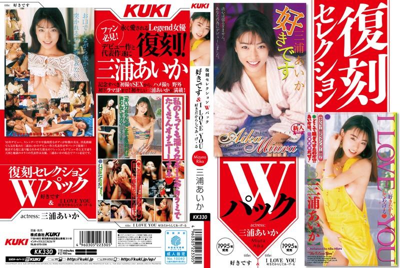 [KK-330] 復刻セレクション Wパック 好きです & I LOVE YOU 好きだからしてあ・げ・る 三浦あいか