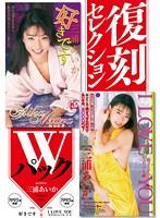 (47kk00330)[KK-330] 復刻セレクション Wパック 好きです & I LOVE YOU 好きだからしてあ・げ・る 三浦あいか ダウンロード