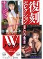 復刻セレクション Wパック サーモンピンク & 濡れうさぎ 三浦あいか