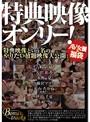 Bonus tracks~特典映像オンリー!AV女優☆福袋