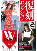 (47kk00349)[KK-349] 復刻セレクション Wパック 迷子になりたい & ミャ〜オ 三浦あいか ダウンロード