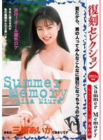 復刻セレクション Summer Memory 三浦あいか