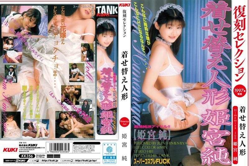コスプレのメイド、姫宮純出演の無料美少女動画像。復刻セレクション 着せ替え人形 姫宮純