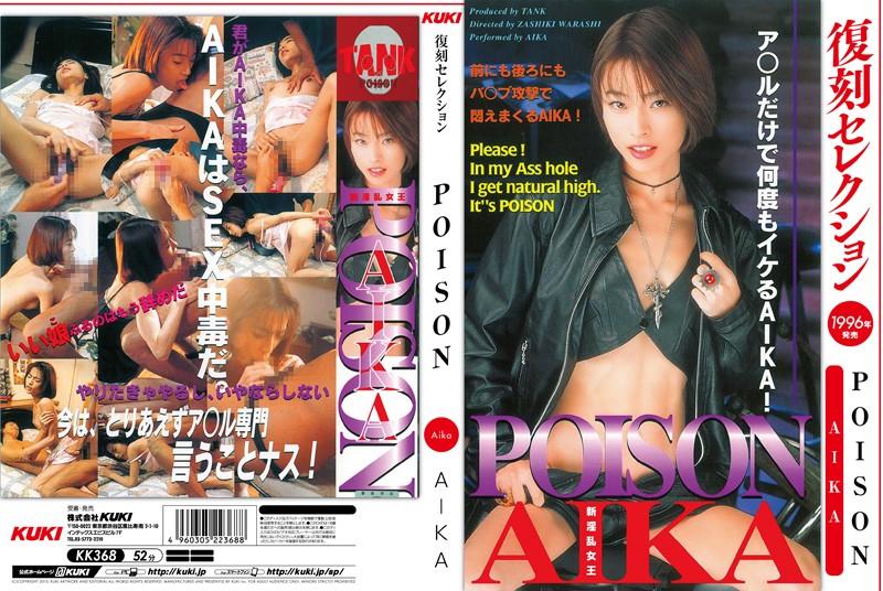 [KK-368] 復刻セレクション POISON AIKA