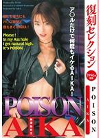 復刻セレクション POISON AIKA ダウンロード