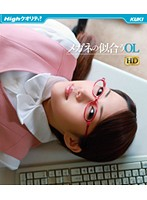 「Highクオリティ!メガネの似合うOL HD」のパッケージ画像