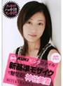 KUKIピンクファイル あの新基準モザイクで魅せる! 神谷美雪