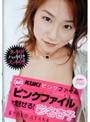 KUKIピンクファイル あのピンクファイルで魅せる! 彩名杏子