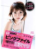 KUKIピンクファイル あのピンクファイルで魅せる! 藤沢マリ