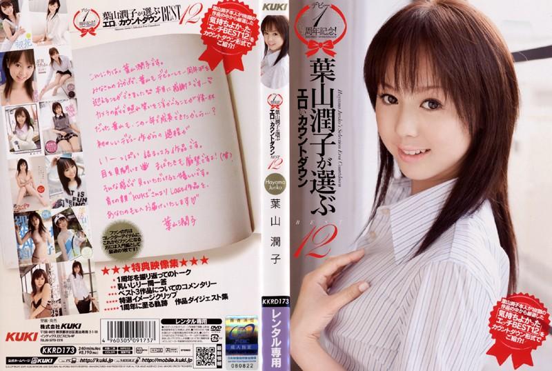 デビュー1周年記念!葉山潤子が選ぶエロぃカウントダウンBEST12
