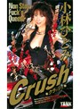 Crush 小林ひとみ
