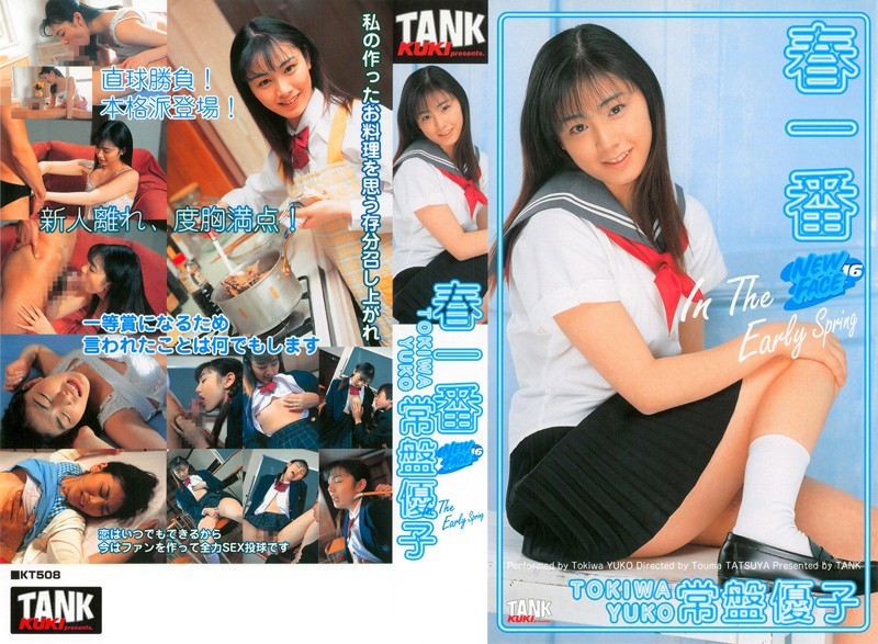 [KT-508] NEW FACE16 春一番 常盤優子