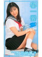 NEW FACE16 春一番 常盤優子 ダウンロード