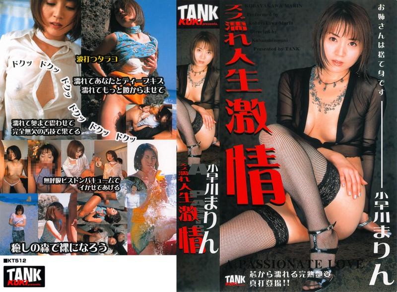 上品の美女、小早川まりん出演の3P無料動画像。ズブ濡れ人生激情 小早川まりん