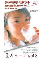 素人モード Vol.2 可憐 ダウンロード