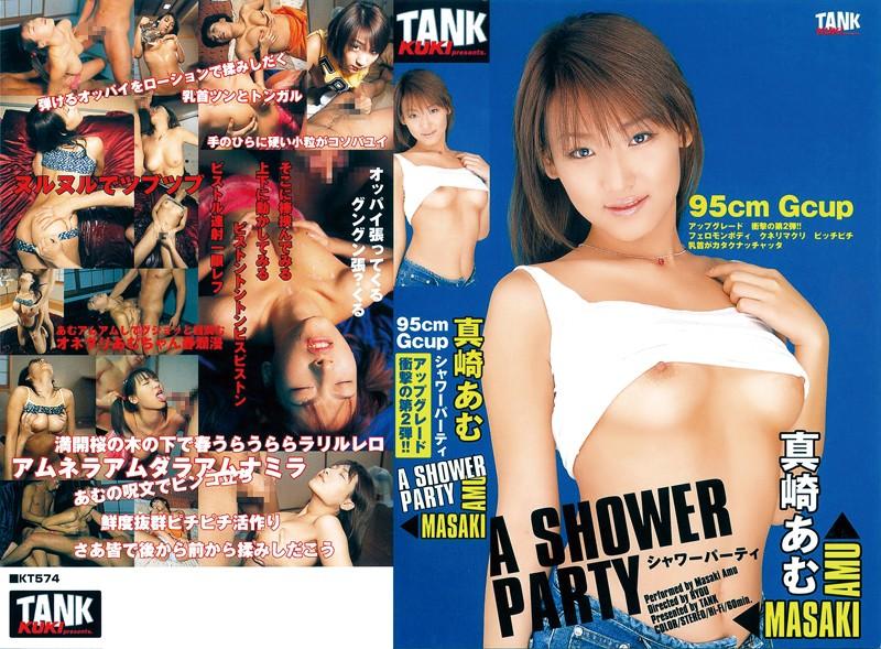 [KT-574] シャワーパーティー 真崎あむ