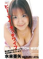 (47kt00632)[KT-632] ビー・マイ・ダッチワイフ 水来亜矢 ダウンロード