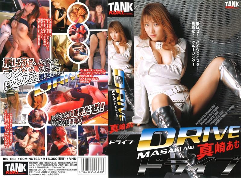[KT-661] ドライブ DRIVE 真崎あむ