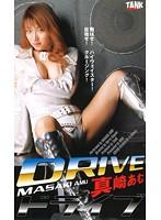 ドライブ DRIVE 真崎あむ ダウンロード