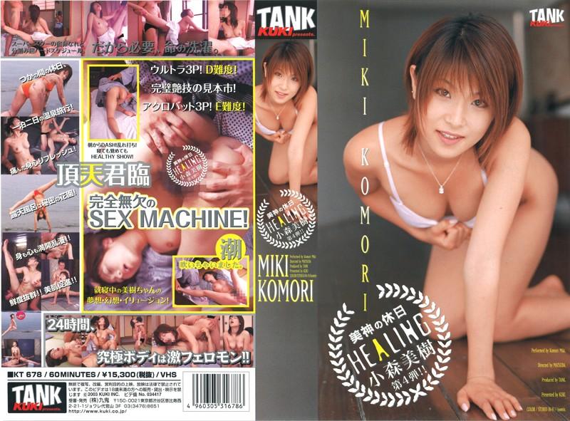 温泉にて、美少女、小森美樹出演のsex無料ロり動画像。HEALING 小森美樹