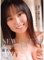 蓮美ゆい/NEW FACE 44/DMM動画